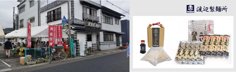 渡辺製麺所