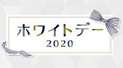 「ホワイトデー2020」特集のお知らせ