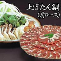 上ぼたん鍋(野生の猪100%)