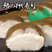 さわら寿司