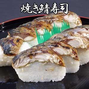 焼きさば寿司