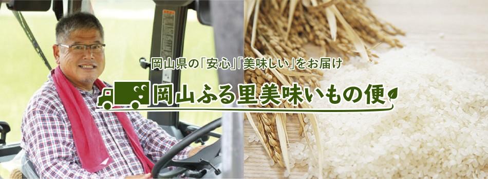 米や豆、味噌や醤油など岡山特産品のお取り寄せ通販