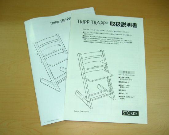 stokke tripptrapp