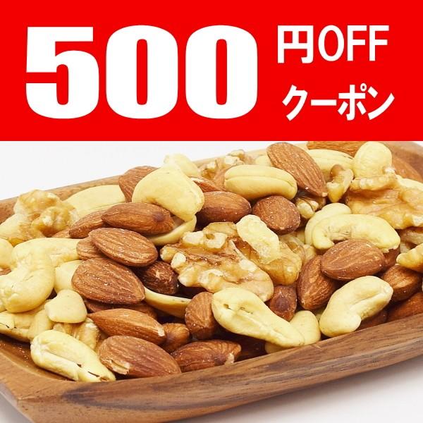 「ファミリータイプ 3種ミックスナッツ 1kgで使える」500円OFFクーポン