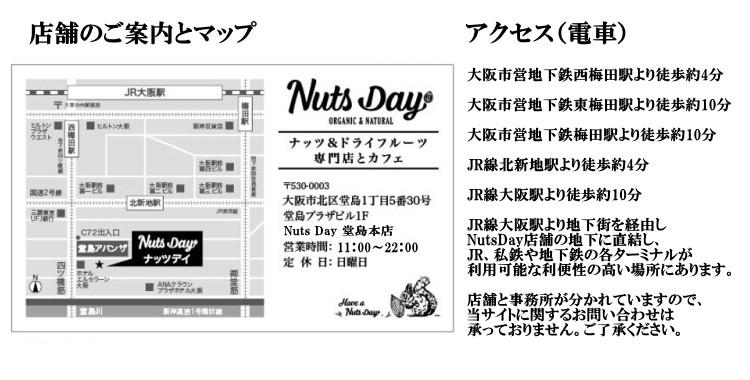 NutsDay店舗