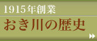 和菓子のおき川の歴史