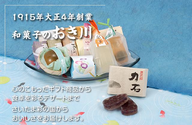 和菓子 埼玉県 桶川市 おき川