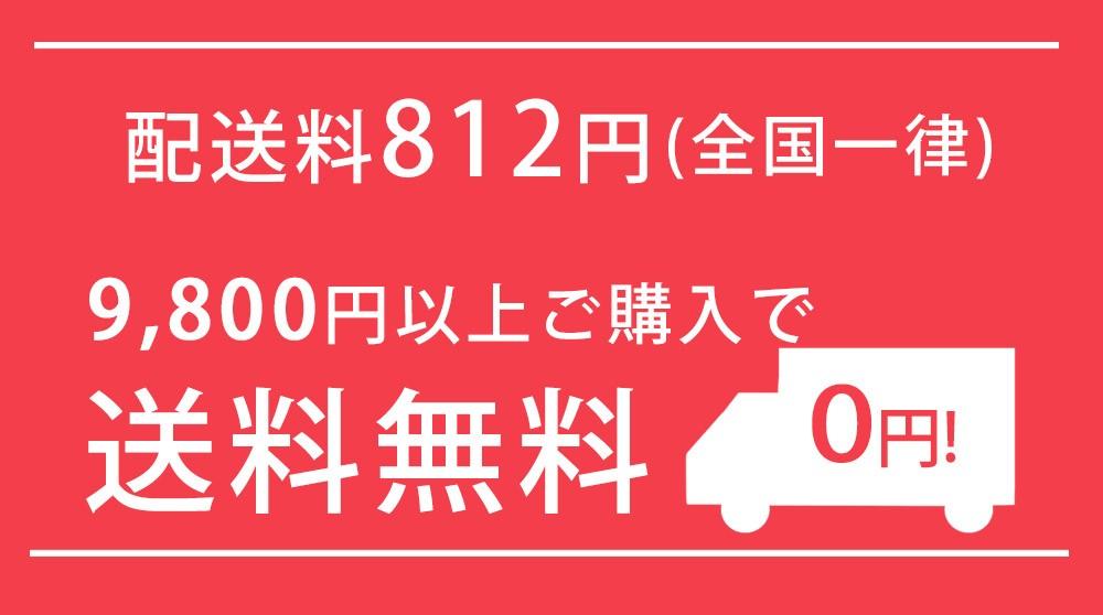配送料 8640円以上ご購入で送料無料