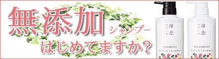 無添加シャンプー「凛恋」