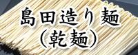 島田造り麺(乾麺)