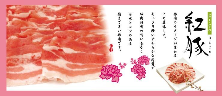 がんじゅうファーム・紅豚〜豚肉のイメージが変わるこの美味しさ。あっさり軽いやわらかな肉質で豚肉特有の匂いもなく甘味とコクのある脂まで旨い豚肉です。