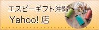 エスピーギフト沖縄 Yahoo!店