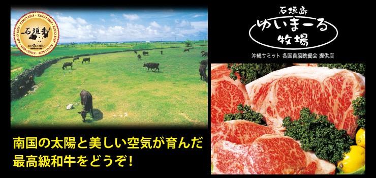 石垣島・ゆいまーる牧場の石垣牛〜南国の太陽と美しい空気が育んだ最高級和牛をどうぞ!