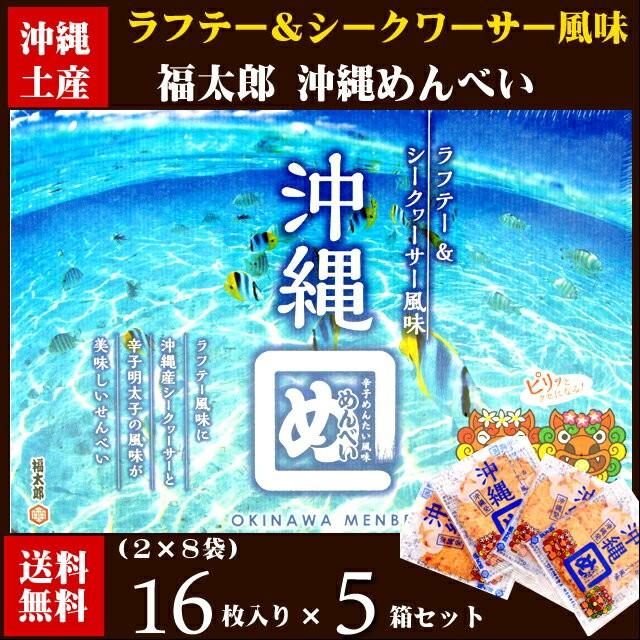 沖縄めんべい16枚入り×5箱セット