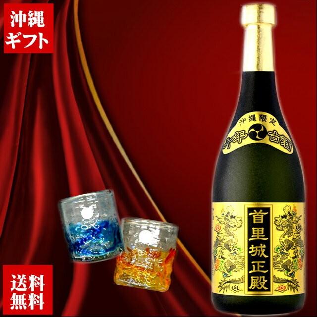 首里城正殿 ゴールド 十年古酒 720ml グラス×2個セット