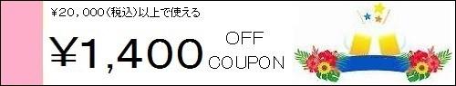 1400オフ