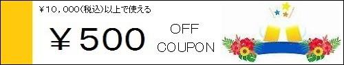 500オフ