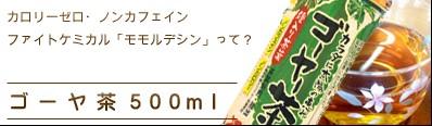 ゴーヤ茶500ml