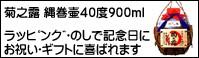 菊之露5合縄巻壷40度900ml