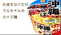 マルちゃん 沖縄そば カップ麺