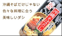 沖縄そば ダシ