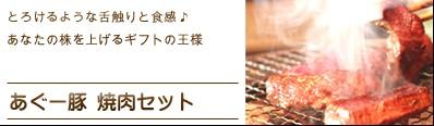 あぐー豚焼肉