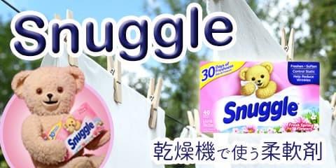 柔軟仕上げ剤シート 40枚 Sunggle FreshSpringFlowers