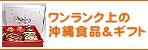 ワンランク上の沖縄食品&ギフト