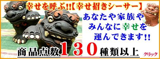 家族や家を守ります!沖縄のシーサー