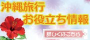 沖縄便利帳