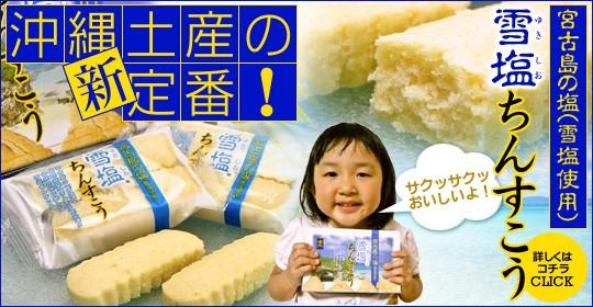 沖縄お土産、雪塩ちんすこう