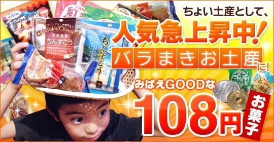 沖縄お土産、ばらまきお土産に108円菓子!