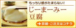 じーまーみー豆腐