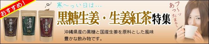 黒糖生姜・生姜紅茶で、ぽかぽか気分!