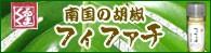 石垣島のスパイス