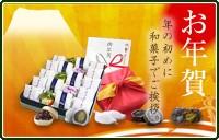 お年賀に贈る高級和菓子ギフト特集