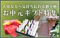 御中元に贈る和菓子ギフト特集