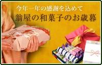 お歳暮に贈る高級和菓子ギフト特集
