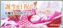 誕生日プレゼントの和菓子ギフト