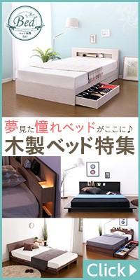 木製ベッド特集ページへ