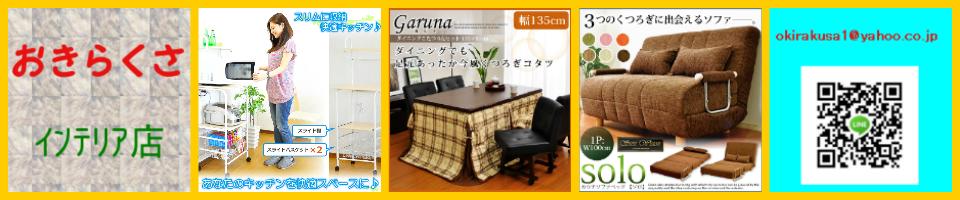 家具・インテリア・エクステリア・布団