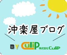 沖楽屋ブログ