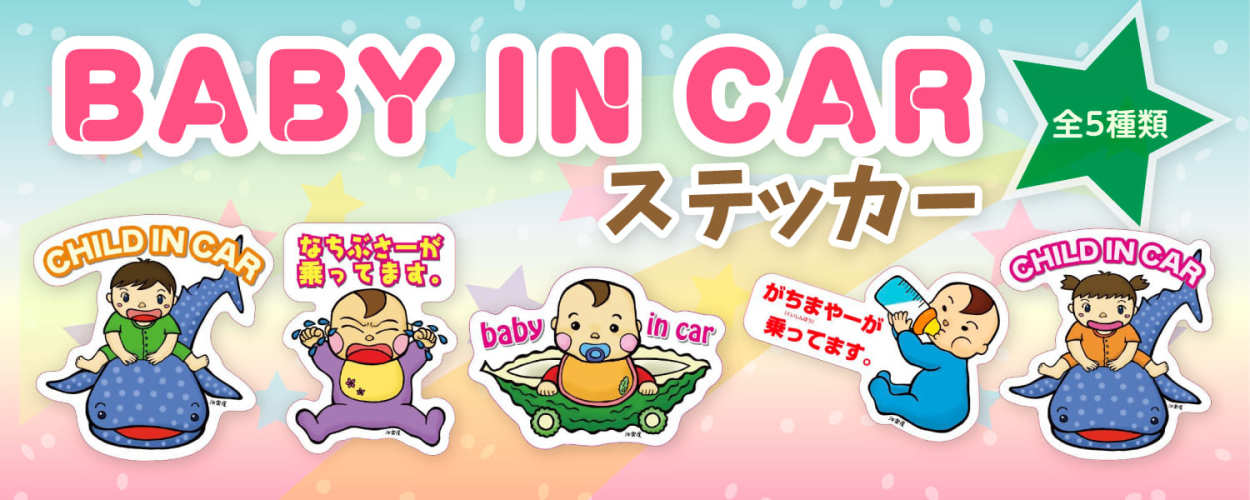 BABY IN CARステッカー
