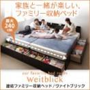 連結ファミリー収納ベッド 【Weitblick】
