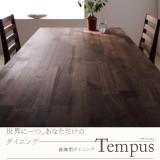 総無垢材ダイニング【Tempus】