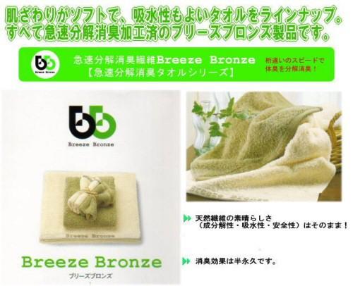 消臭繊維シーツ 「Breeze Bronze」 ブリーズブロンズ
