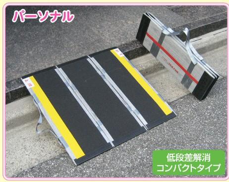 段差解消 丈夫なFRPスロープ折りたたみ式デクパック最小サイズ