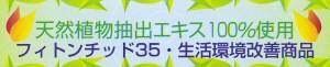 成田 フィトンチッド35・生活環境改善商品 消臭