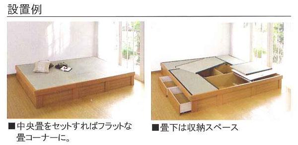 掘りごたつユニットIII 高床式畳収納ユニット