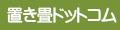 置き畳ドットコム Yahoo!店 ロゴ